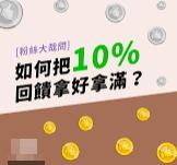 大發網現金版10%超高回饋-大發網
